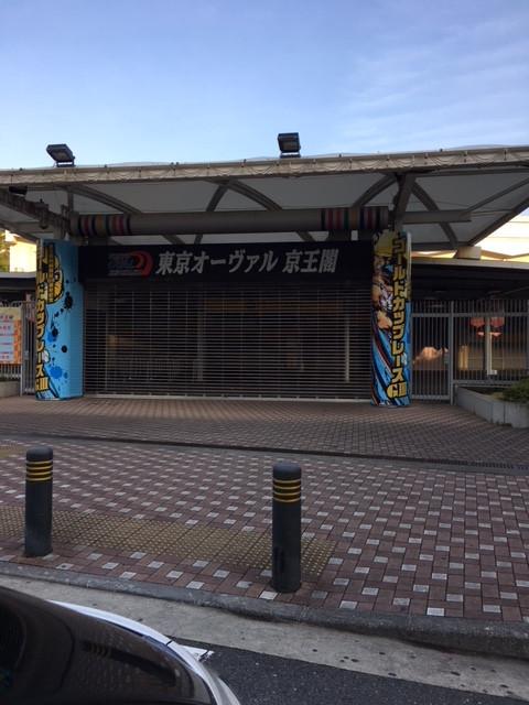 京王閣記念